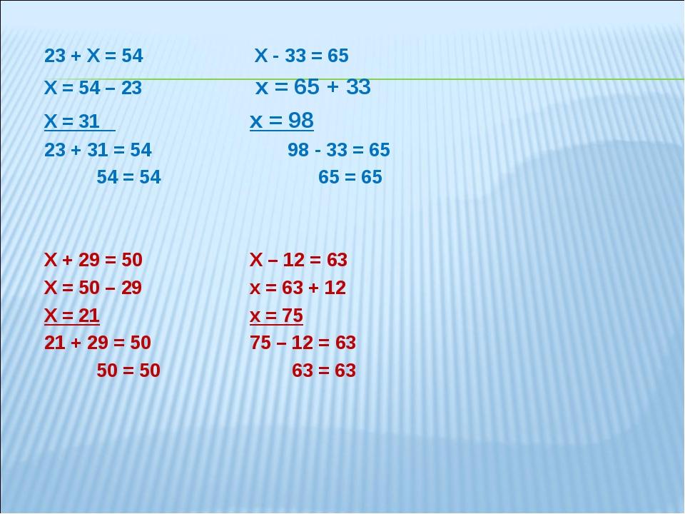 23 + Х = 54 Х - 33 = 65  Х = 54 – 23 х = 65 + 33 Х = 31 х = 98 23 + 3...