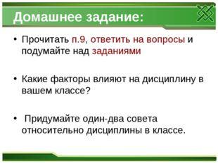 Домашнее задание: Прочитать п.9, ответить на вопросы и подумайте над заданиям