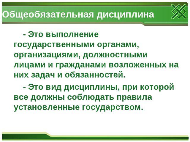 Общеобязательная дисциплина - Это выполнение государственными органами, орган...