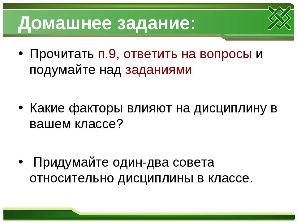 Домашнее задание: Прочитать п.9, ответить на вопросы и подумайте над заданиям...