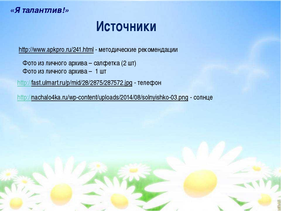 «Я талантлив!» Источники http://fast.ulmart.ru/p/mid/28/2875/287572.jpg - тел...