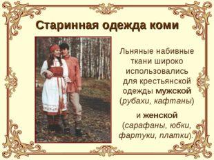 Старинная одежда коми Льняные набивные ткани широко использовались для кресть