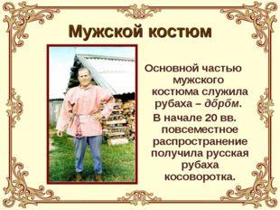 Мужской костюм Основной частью мужского костюма служила рубаха – дőрőм. В нач
