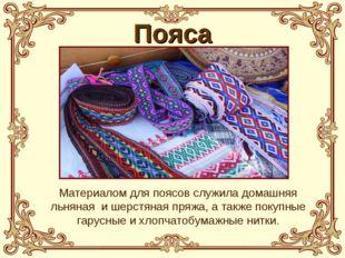 Пояса Материалом для поясов служила домашняя льняная и шерстяная пряжа, а так
