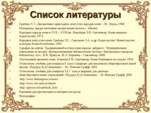 Список литературы Грибова Л. С. Декоративно-прикладное искусство народов коми