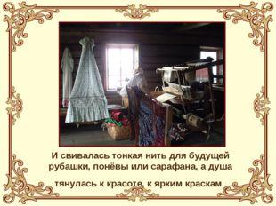 И свивалась тонкая нить для будущей рубашки, понёвы или сарафана, а душа тяну