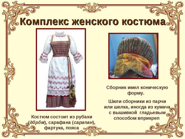 Комплекс женского костюма Костюм состоит из рубахи (дőрőм), сарафана (сарапан...
