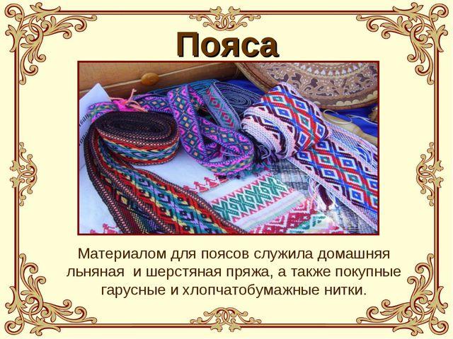 Пояса Материалом для поясов служила домашняя льняная и шерстяная пряжа, а так...