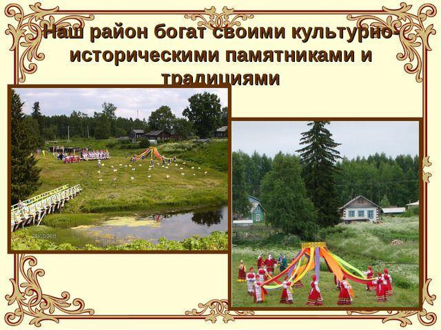 Наш район богат своими культурно-историческими памятниками и традициями