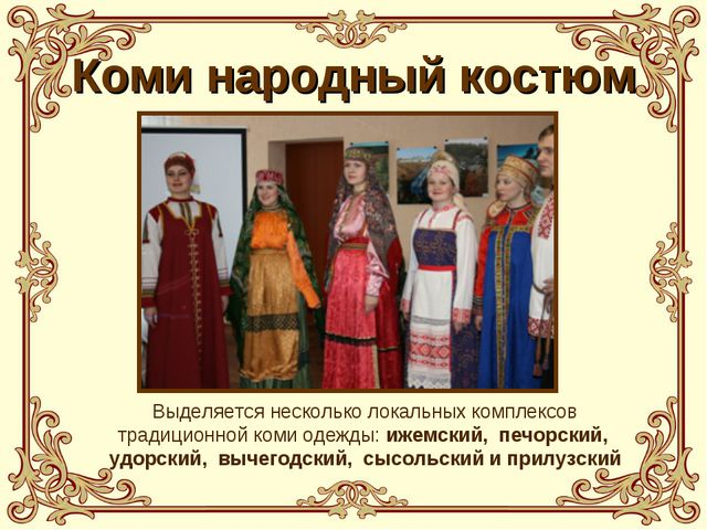 Коми народный костюм Выделяется несколько локальных комплексов традиционной к...