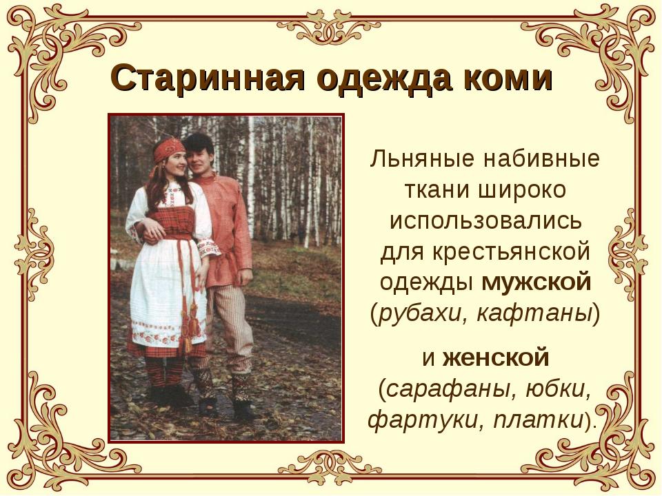 Старинная одежда коми Льняные набивные ткани широко использовались для кресть...