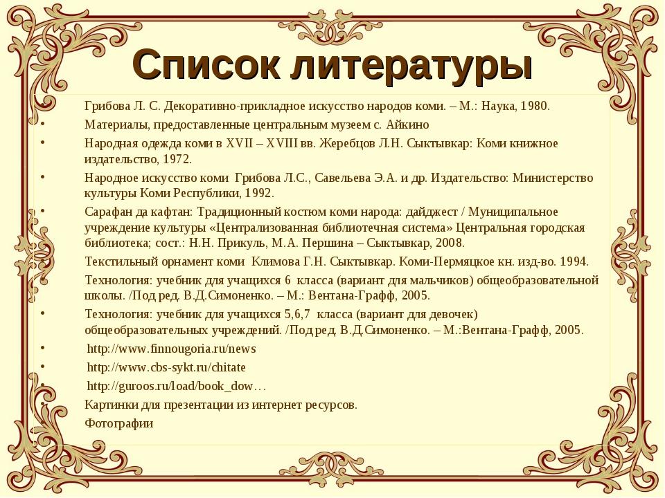 Список литературы Грибова Л. С. Декоративно-прикладное искусство народов коми...