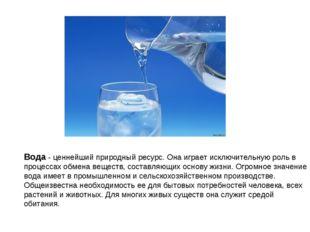 Вода - ценнейший природный ресурс. Она играет исключительную роль в процессах