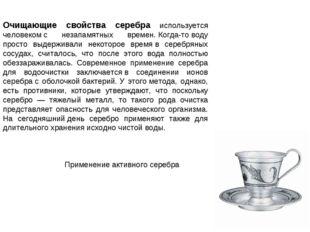 Очищающие свойства серебра используется человекомс незапамятных времен.Когд