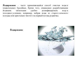 Йодирование – часто применяющийся способ очистки водыв плавательных бассейна