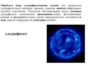 Обработка воды ультрафиолетовыми лучами или посредством ультрафиолетовой мемб