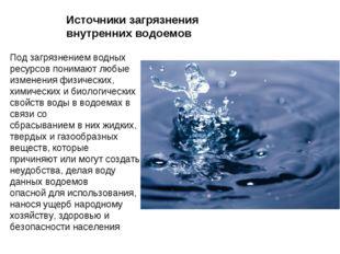 Источники загрязнения внутренних водоемов Под загрязнением водных ресурсов по