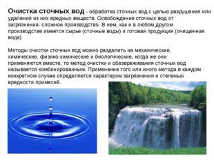 Очистка сточных вод - обработка сточных вод с целью разрушения или удаления и