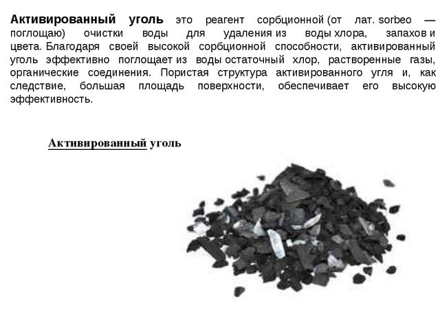 Активированный уголь это реагент сорбционной(от лат.sorbeo — поглощаю) очис...