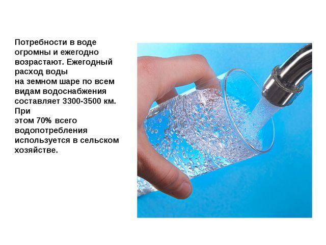 Потребности в воде огромны и ежегодно возрастают. Ежегодный расход воды на зе...
