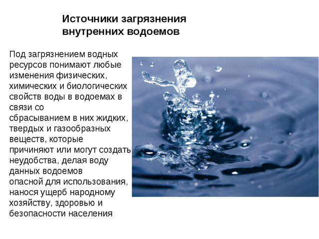 Источники загрязнения внутренних водоемов Под загрязнением водных ресурсов по...