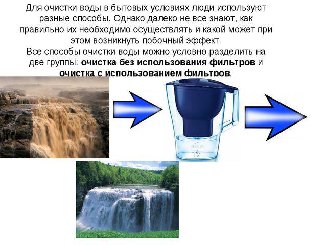 Для очистки водыв бытовыхусловиях люди используют разные способы. Однако да...