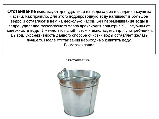 Отстаивание используют для удаленияиз водыхлораи оседаниякрупных частиц....