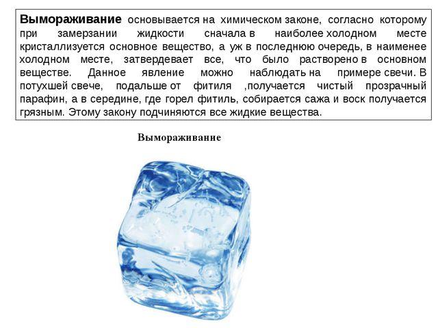 Вымораживание основываетсяна химическомзаконе, согласно которому при замерз...
