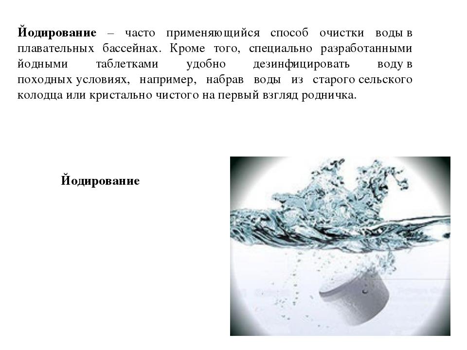 Йодирование – часто применяющийся способ очистки водыв плавательных бассейна...
