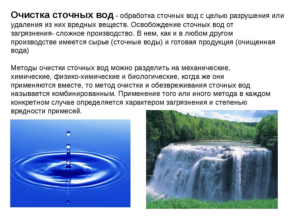 Очистка сточных вод - обработка сточных вод с целью разрушения или удаления и...