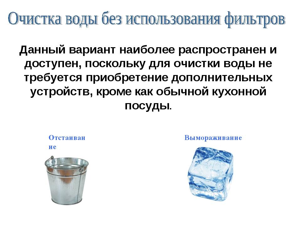 Данный вариант наиболее распространени доступен,поскольку для очистки воды...