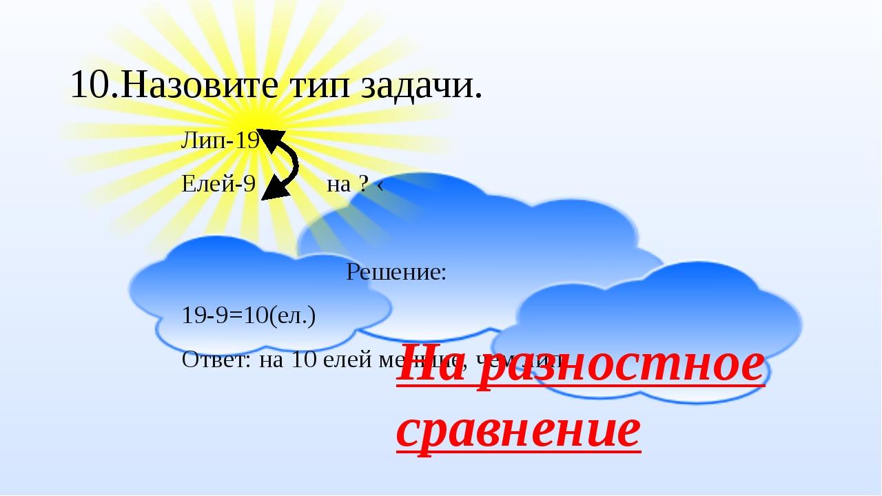 Лип-19 Елей-9 на ? ‹ Решение: 19-9=10(ел.) Ответ: на 10 елей меньше, чем...