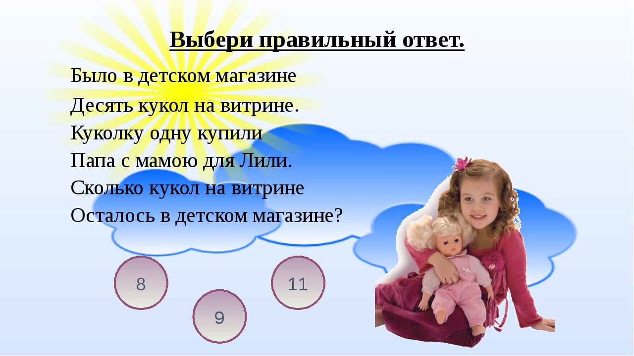 9 11 8 Было в детском магазине Десять кукол на витрине. Куколку одну купил...