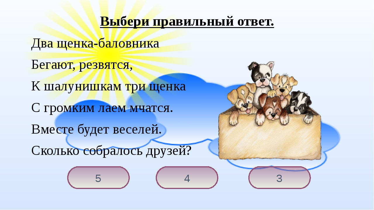 Два щенка-баловника Бегают, резвятся, К шалунишкам три щенка С громким ла...