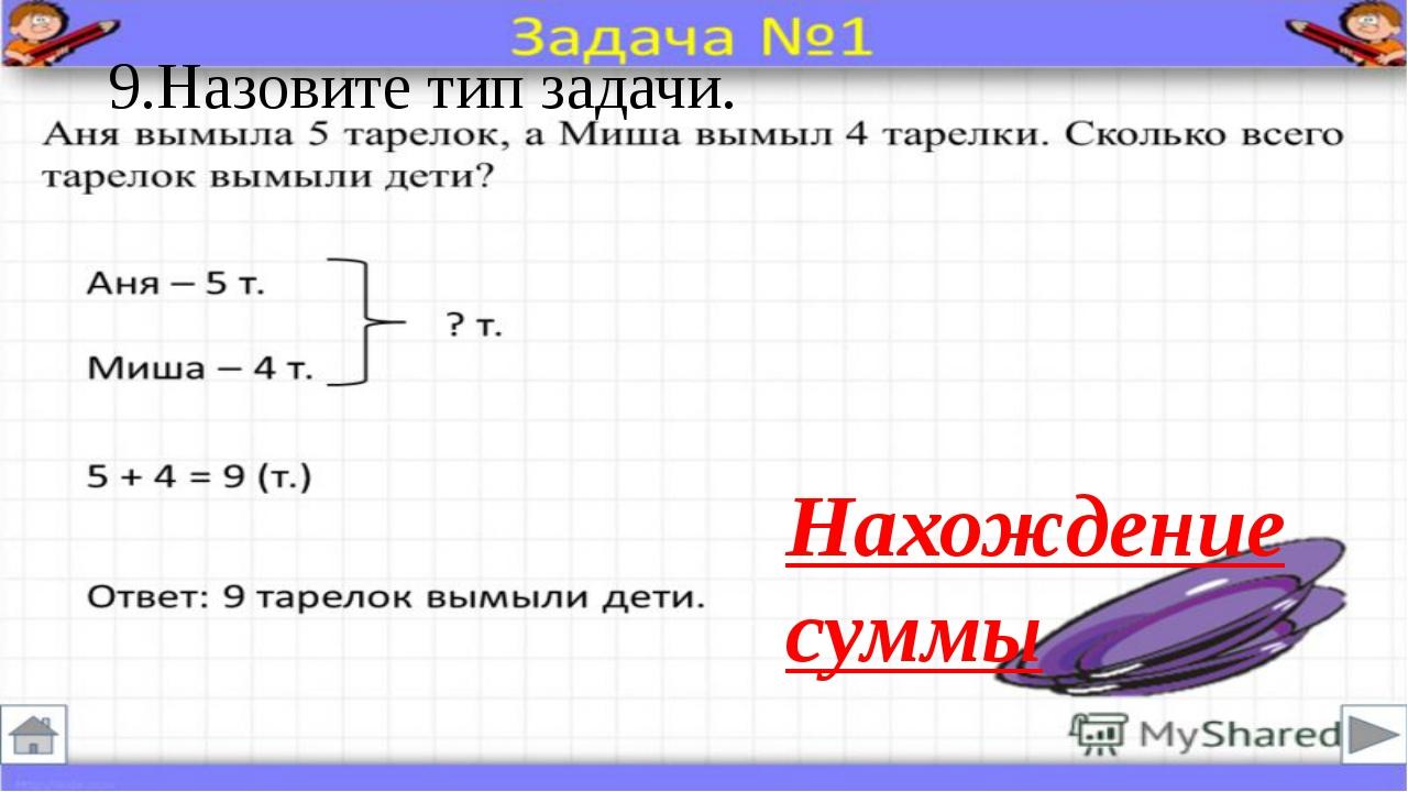 9.Назовите тип задачи.  Нахождение суммы