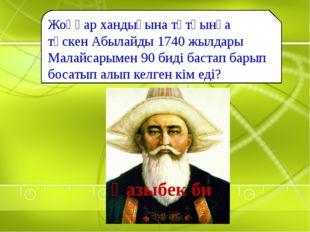 Жоңғар хандығына тұтқынға түскен Абылайды 1740 жылдары Малайсарымен 90 биді б