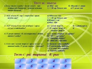 Тест сұрақтарының дұрыс жауабы: Тест жұмысы 1.Есім хан тұсында өзін тәуелсіз