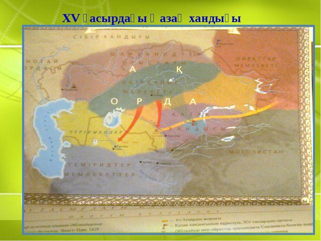XV ғасырдағы Қазақ хандығы