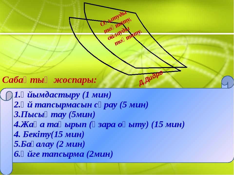 Сабақтың жоспары: 1.Ұйымдастыру (1 мин) 2.Үй тапсырмасын сұрау (5 мин) 3.Пыс...