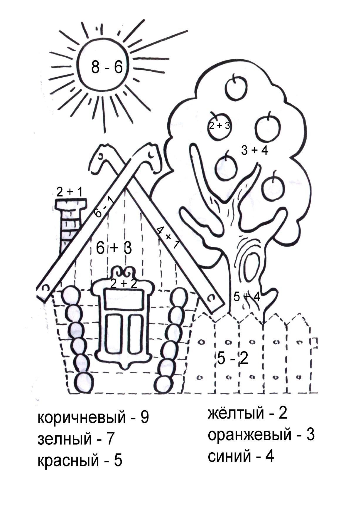 F:\математические картинки\домик.jpg