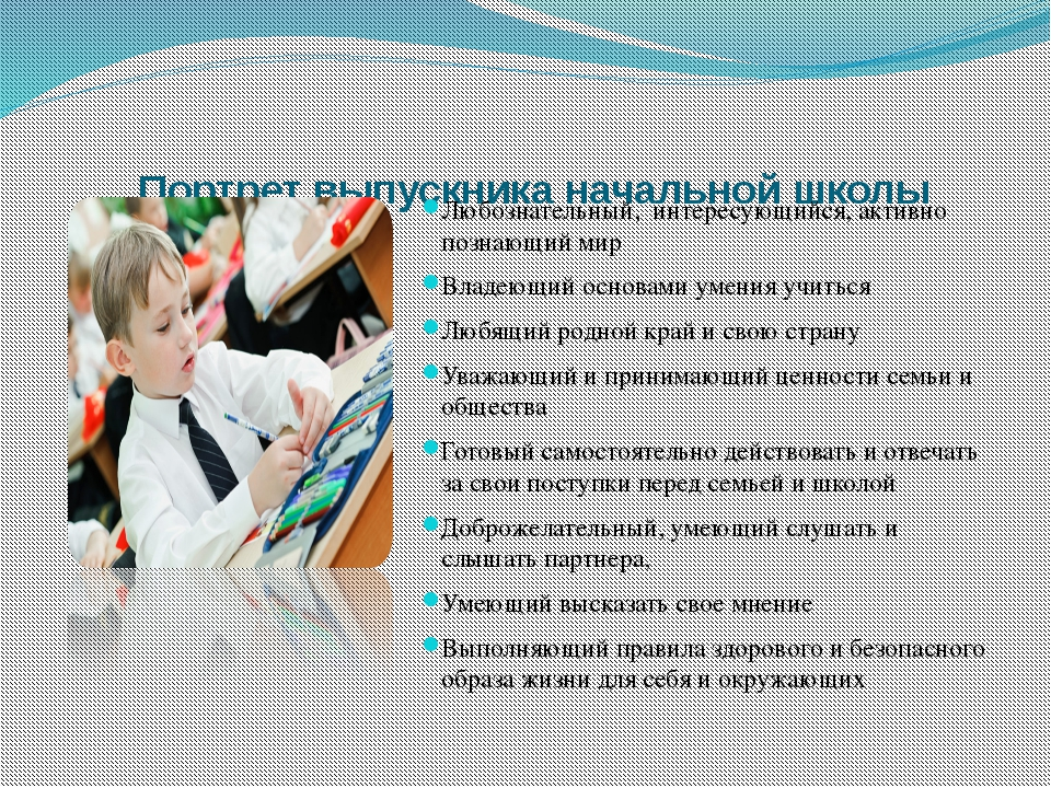 Портрет выпускника начальной школы Любознательный, интересующийся, активно п...