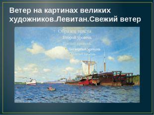 Ветер на картинах великих художников.Левитан.Свежий ветер