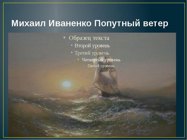 Михаил Иваненко Попутный ветер