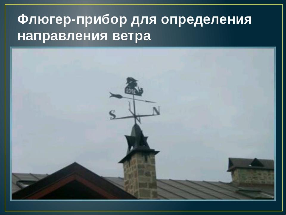 Флюгер-прибор для определения направления ветра