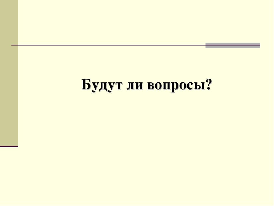 Будут ли вопросы?