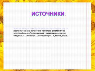 images.yandex.ru›images.yandex.ru›картинкицветы pochemu4ka.ru›Библиотека›Ком