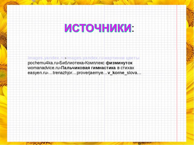images.yandex.ru›images.yandex.ru›картинкицветы pochemu4ka.ru›Библиотека›Ком...