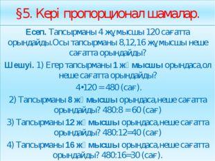 §5. Кері пропорционал шамалар. Есеп. Тапсырманы 4 жұмысшы 120 сағатта орындай