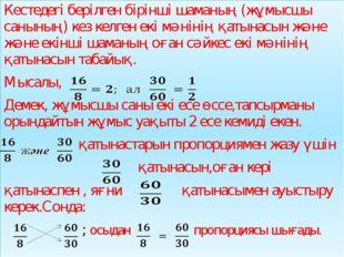 Кестедегі берілген бірінші шаманың (жұмысшы санының) кез келген екі мәнінің