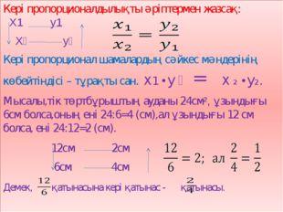 Кері пропорционалдылықты әріптермен жазсақ: X1  y1 X₂  y₂ Кері пропорциона